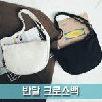 [멜론기프트] 반달 크로스백 [BG136]