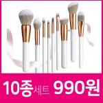 가성비짱 메이크업 브러쉬 10종세트