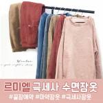 [ANB7] 5칼라 수면잠옷/극세사잠옷/잠옷바지/천사바지