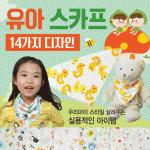 유아스카프 [동물원스카프빕] 유아스카프빕/어린이스카프/스카프빕/아기스카프/KC인증/14종어린이스카프