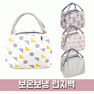 [멜론기프트] 보온보냉 런치백 가방 [BG156]