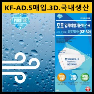 KF94마스크 KF94마스크 KF94마스크 KF94마스크 KF94마스크 KF94마스크 / 3D / 3D / KF-AD KFAD 5매입
