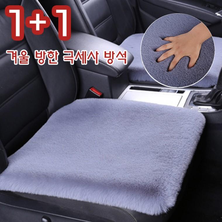 [해외]D 1+1 자동차 겨울 방석 차량용방석 따뜻한 기모방석