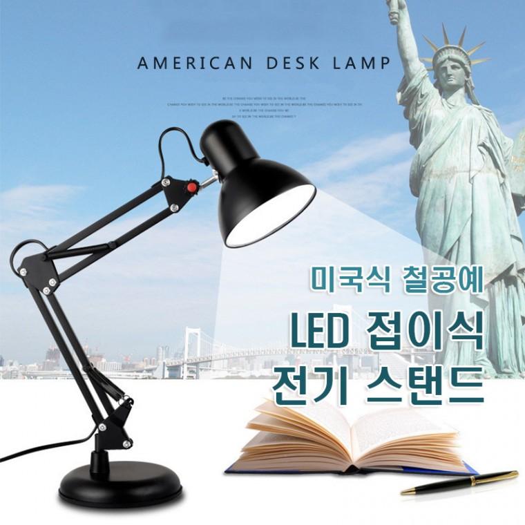 [해외]D LED탁상용 램프스탠드 미국식 철예 스탠드 접이식 전기스탠드