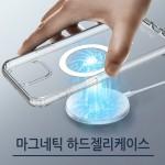 월드온 마그네틱 하드젤리케이스 투명 아크릴 아이폰12미니 12프로 12프로맥스 자석케이스 무선충전케이스