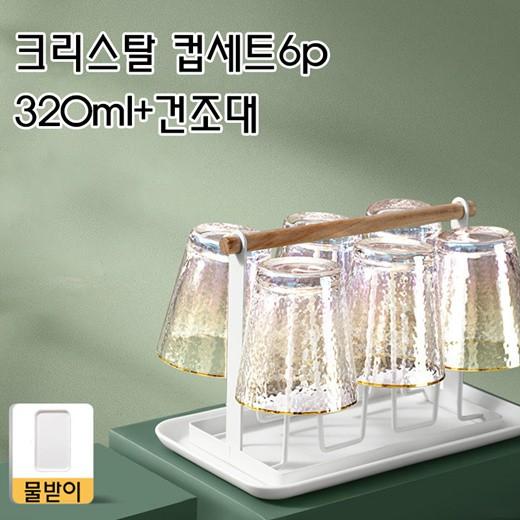 [해외]D 물컵 유리컵 머그컵 크리스탈 컵세트6p 320ml 물컵건조대