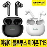 아웨이 블루투스 이어폰 무선 이어폰 블루투스이어폰 이어폰 삼성 애플 LG 무선 블루투스 이어폰 T15