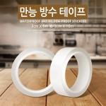 월드온 만능 방수테이프 싱크대테이프 실리콘 테이프 5M 10M 다용도 틈새마감