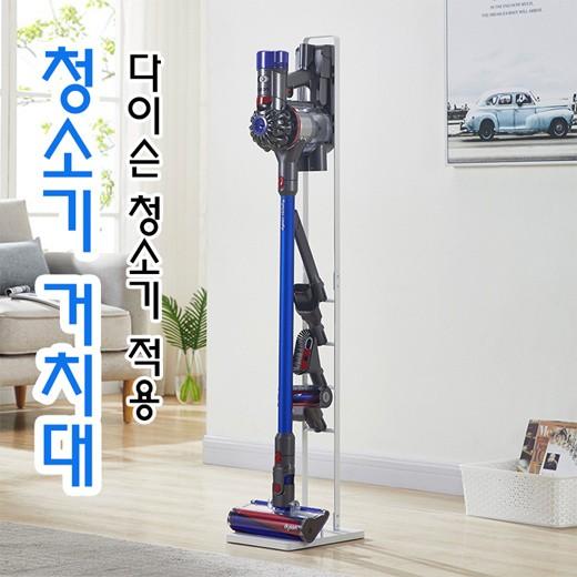 [해외]D 다이슨 청소기용 거치대/청소기구성품 수납거치대/스탠드형 거치대/다이슨V6 V7 V8 V10 V11버전 적용