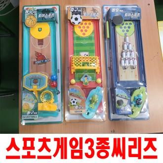 (최저가판매)스포츠게임3종/고급게임기/남녀노소/어린이날선물사은품/보드게임