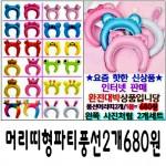 파티풍선2개1세트680원/머리띠형/랜덤/이벤트/파티용품/행사/유치원/어린이집