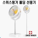 선풍기 휴대용선풍기 폴딩선풍기/미니선풍기/캠핑선풍기/스위스윙거 코드리스 접이식선풍기/폴딩팬