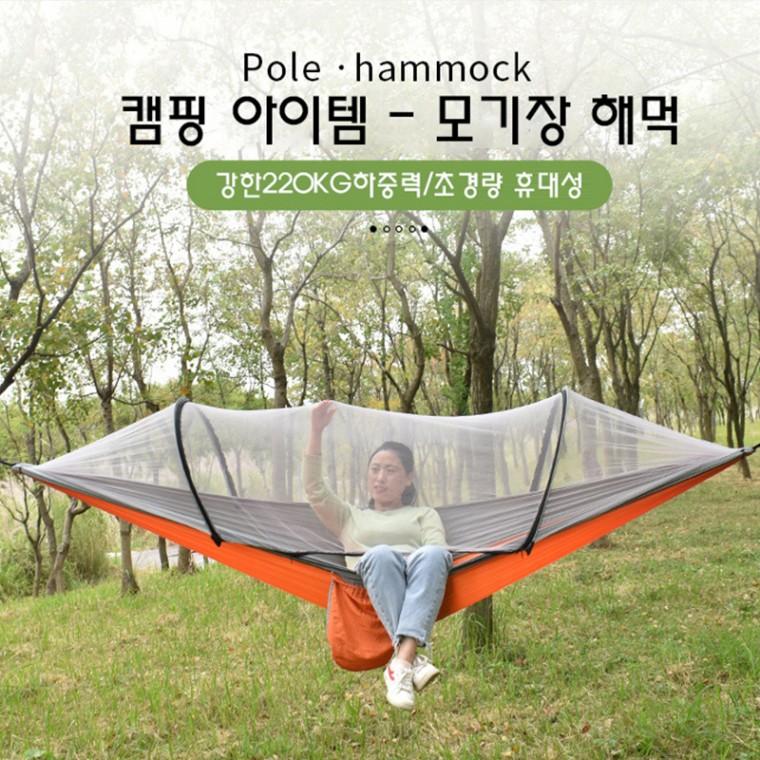 [해외]D 캠핑 모기장 해먹 290cm길이 그물침대 초경량