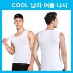 남성나시 민소매나시 남자나시 아이스 나시 여름 기능성 남성 속옷 쿨링나시 남성나시 시원한 여름나시