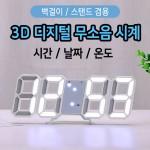 [월드온] 3D 디지털 무소음시계 벽시계 탁상시계