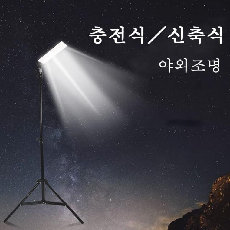[해외]D 캠핑용 LED 작업조명 낚시조명/야외조명/충전식/야시장조명