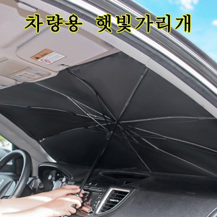 [해외]D 차량용 가림막 햇빛가리개 앞유리 햇빛차단 우산 접이식