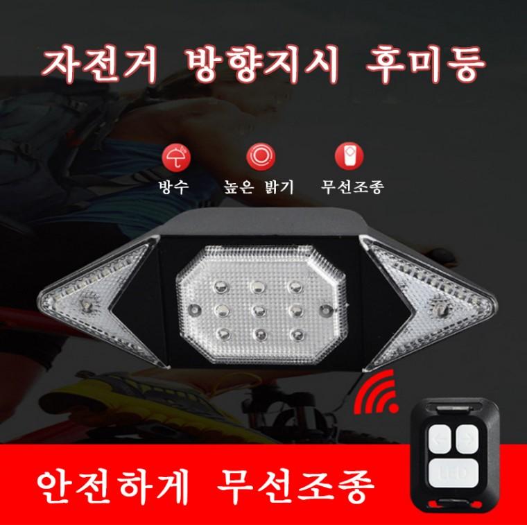 [해외]D 자전거 안전등 방향지시등 USB충전식 후미등 깜빡이 생활방수