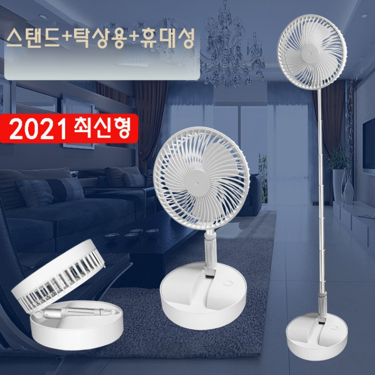 [해외]D 탁상+스텐드 선풍기 휴대용선풍기 무선 충전식