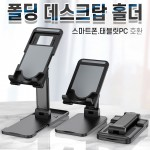 [ANB7] 폴딩데스크탑홀더/스탠드거치대/탁상용거치대/핸드폰거치대/S20/아이폰12/노트20
