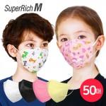 슈퍼리치 새부리형 어린이 일회용 마스크 (50매) 유아 아동 3D입체 소형마스크 대용량마스크 패턴 캐릭터