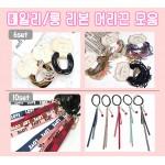 ANB7]데일리 헤어밴드/롱리본 헤어밴드/머리끈/헤어악세사리/머리띠/고무줄