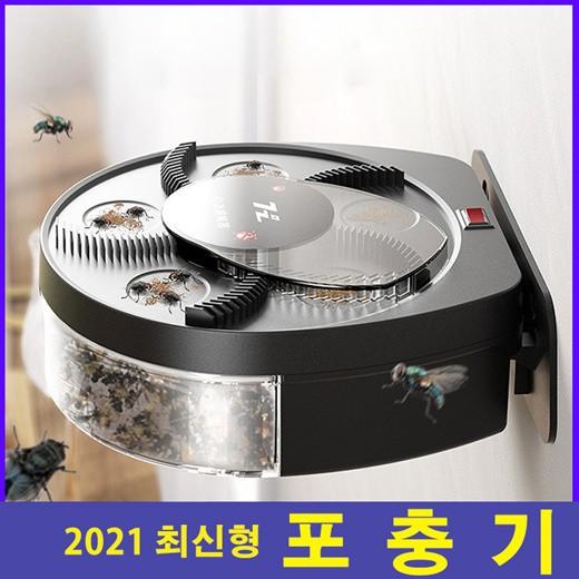 [해외]D 파리잡기 포충기 파리모기박멸 가정용 식당용 모기퇴치용품