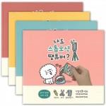 아이윙스 스톱모션북 5000 DIY스톱모션북 유튜브 애니메이션 영상콘텐츠제작노트