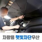 차량용 햇빛가리개 /여름 자외선 썬블록 / 자동차 햇볕 차단/ 가림막 커튼 블라인드.자외선차단