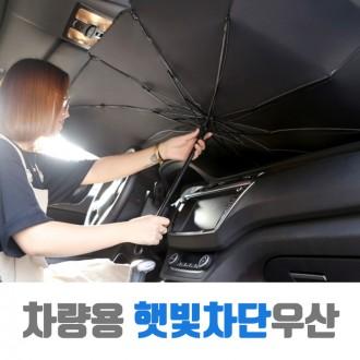 차박 여행 차량용 우산형 햇빛가리개 가림막 / 자동차 운전석 앞 유리창 열차단 블라인드 / 썬블록 신