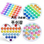 [ABC0222] 올뉴푸쉬팝/레인보우푸쉬팝/푸시팝/푸쉬팝/버블팝/ 당일발송