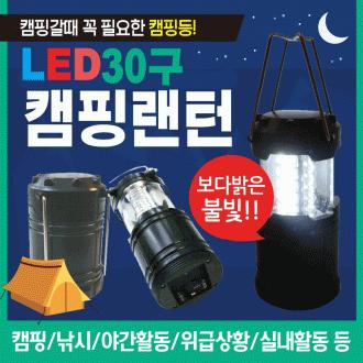 랜턴 [LED30구랜턴] 캠핑랜턴/헤드랜턴/LED랜턴/렌턴/휴대용랜턴/소형랜턴/미니랜턴/헤드렌턴/손전등
