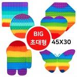 [ABC0224] KC인증완료/초대형푸쉬팝/레인보우푸쉬팝/푸시팝/푸쉬팝 당일발송