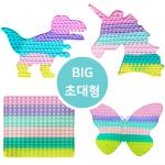 [ABC0275] 초대형마카롱푸시팝/레인보우푸쉬팝/푸시팝/푸쉬팝/버블팝/ 당일발송