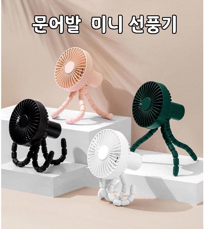 [해외]D 다기능 미니 선풍기 문어발 선풍기 4가지 색상