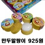 만두모찌/케이스/스퀴시/촉감놀이/스트레스해소/푸쉬팝/클레이/유치원/어린이집