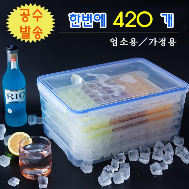 [해외]D 얼음틀 아이스몰드 업소용 가정용 얼음트레이 420구