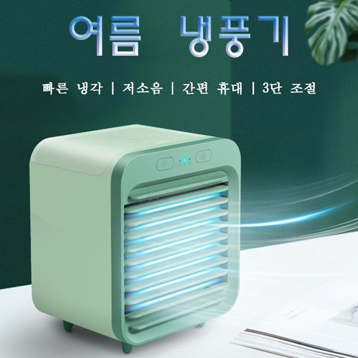 [해외]D 미니 에어컨 냉풍기 수냉식 미니 탁상용 에어컨 소형 이동식 냉풍기 저소음