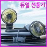 [총알배송] USB 듀얼 선풍기 탁상선풍기 차량용선풍기 써큘레이터 USB선풍기 판촉물 답례품 사은품