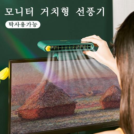 [해외]D 2021최신형 선풍기 노트북 모니터 스크린 선풍기 무소음 모니터 선풍기