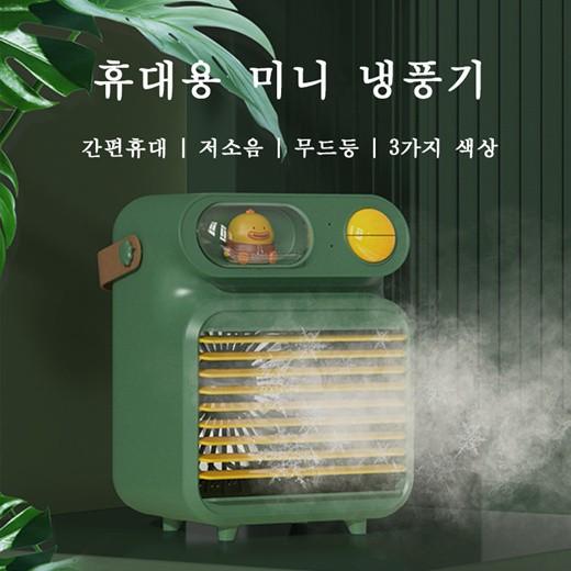 [해외]D 휴대용 냉풍기 사무실 원룸 미니 소형 저소음 에어컨 냉풍기