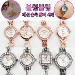 n17559/8 블링블링 패션 팔찌 손목 시계/골드 실버 로즈골드 이벤트 선물 아이템