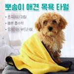 [월드온] 뽀송이 애견목욕타월 (초소형XS/소형S) 펫타월 반려동물 수건
