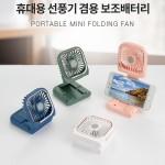 휴대용 미니 선풍기 접이식 탁상용 목걸이형 선풍기 보조배터리 F30 KC 대량구매문의