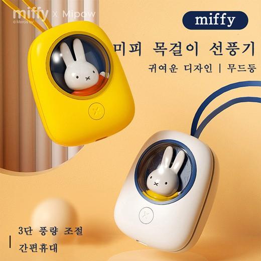 [해외]D miffy 미피 목걸이 선풍기 휴대용 무선 넥밴드 선풍기 목에거는 미니 선풍기 넥풍기