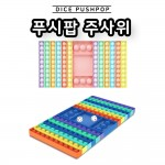 [ABC0278] 마카롱주사위푸쉬팝/푸시팝/푸쉬팝/버블팝/팝버블/당일발송