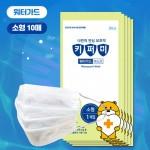 키퍼미 워터가드 아동 방수 마스크(소형)-10EA