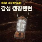 [총알배송] 감성 캠핑랜턴 다이얼 LED 밝기조절 캠핑등 LED랜턴 캠핑용품 판촉물 답례품 사은품