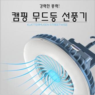 캠핑 조명 선풍기 야외용 천장선풍기 LED무드등 강력한 풍력