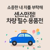 희망자동차용품